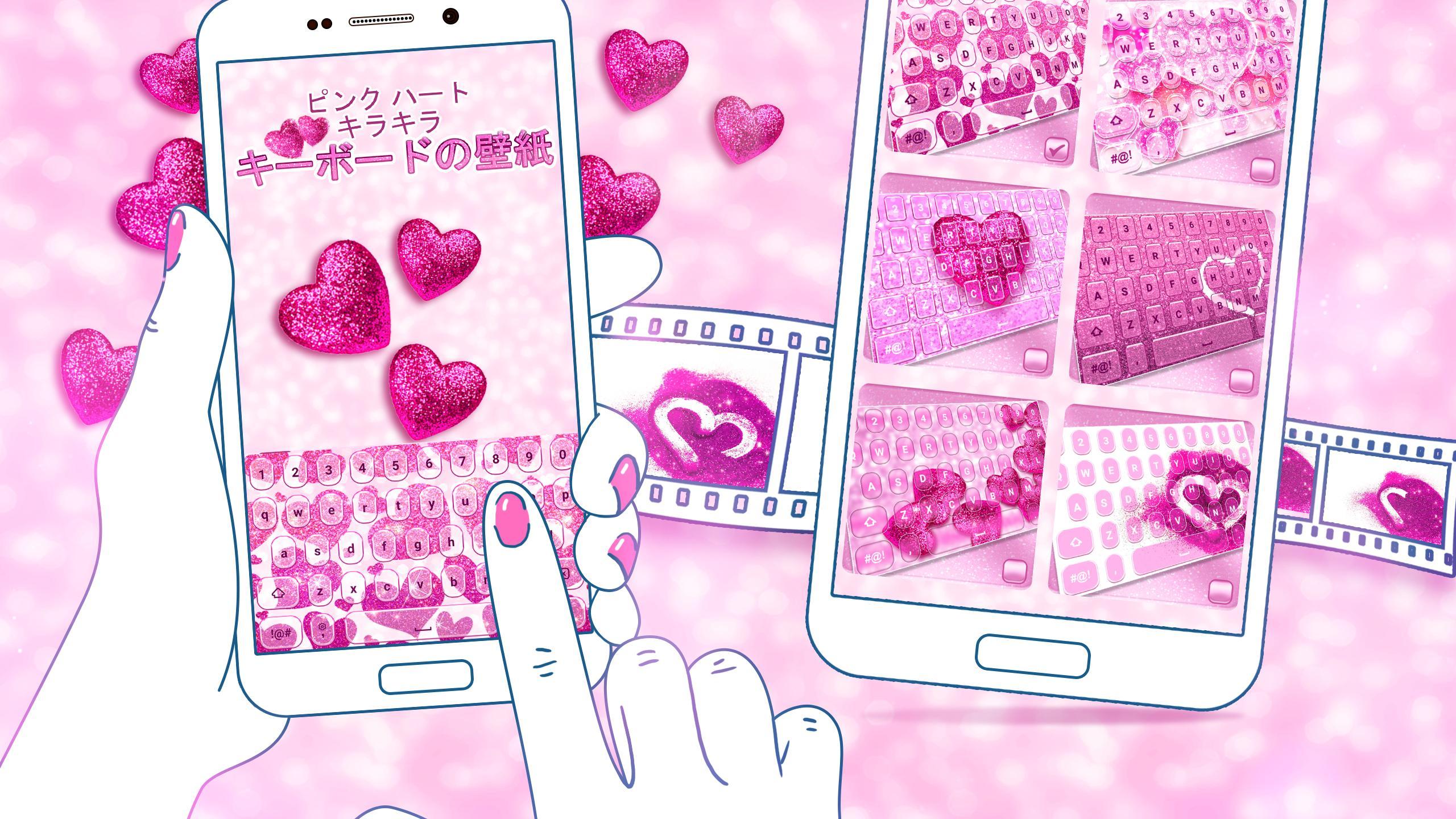 Android 用の ピンク ハート キラキラ キーボードの壁紙 Apk を