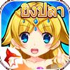 IFISH - เกมยิงปลา ZINGPLAY biểu tượng