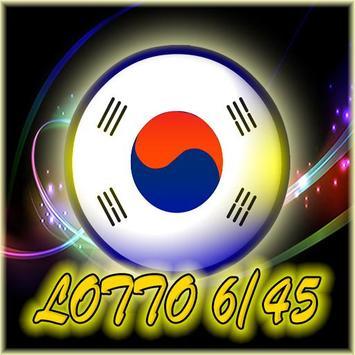 추측 결과 Lotto 6/45 - Lotto Result 6/45 - 나눔 로또 6/45 screenshot 1