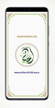 Amani Thafseer 2.0 poster