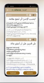 Amani Thafseer 2.0 스크린샷 5