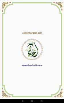 Amani Thafseer 2.0 screenshot 7