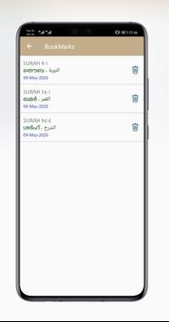 Amani Thafseer 2.0 screenshot 6