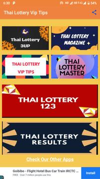 Thai lottery vip tips capture d'écran 1