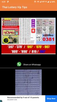Thai lottery vip tips capture d'écran 2
