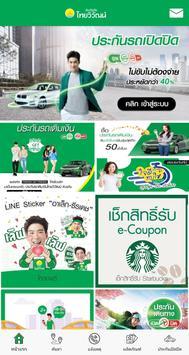 Thaivivat Motor poster