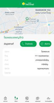 Thaivivat Motor screenshot 2