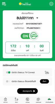 Thaivivat Motor screenshot 6