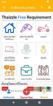 Thaizzle - ไทยเซิล เวปไซต์ฟรีที่ครบทุกความต้องการ screenshot 1