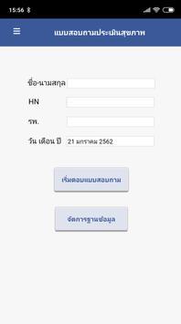 Thai BASI poster