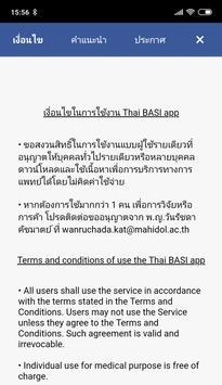 Thai BASI screenshot 2