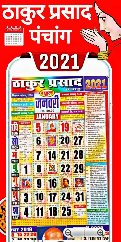 Thakur Prasad Calendar 2021 Hindi Calendar 2021 For Android Apk Download In this calendar (हिन्दू पंचांग 2021), all the festivals, dates, auspicious days are prescribed according to hindu religion for the year i.e. thakur prasad calendar 2021 hindi