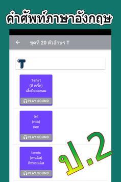 Basic English Vocabulary,Primary 2 screenshot 3