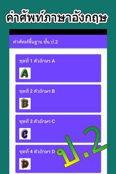 Basic English Vocabulary,Primary 2 screenshot 2