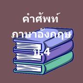 Basic English Vocabulary,Primary 4 icon