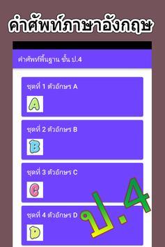 Basic English Vocabulary,Primary 4 screenshot 2