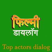 हिंदी फिल्म डायलॉग Top Actors Movie Dialogue icon