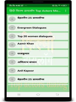 हिंदी फिल्म डायलॉग Top Actors Movie Dialogue screenshot 1