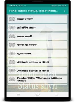 Hindi latest status, latest hindi shayari screenshot 4