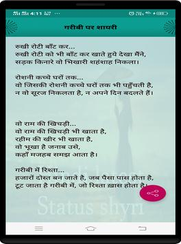 Hindi latest status, latest hindi shayari screenshot 5
