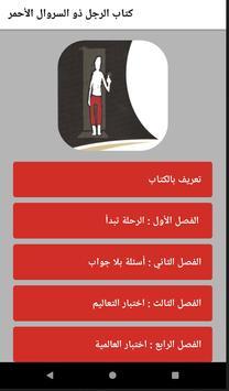 كتاب الرجل ذو السروال الأحمر poster