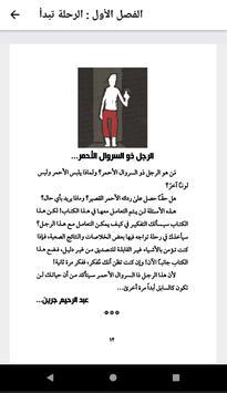 كتاب الرجل ذو السروال الأحمر screenshot 1