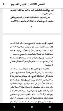 كتاب الرجل ذو السروال الأحمر screenshot 2