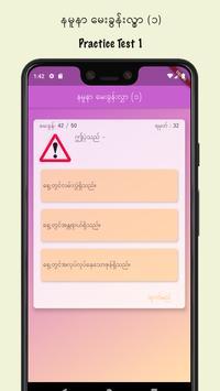 Myanmar Driving Licence Test screenshot 4