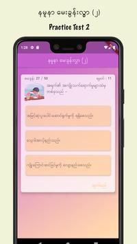 Myanmar Driving Licence Test screenshot 5