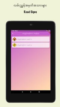 Myanmar Driving Licence Test screenshot 19