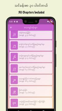 Myanmar Driving Licence Test screenshot 1