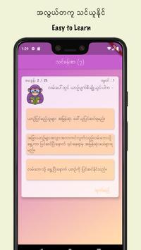 Myanmar Driving Licence Test screenshot 2