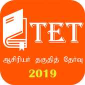 TET Tamil आइकन