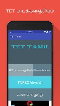 TET Tamil पोस्टर