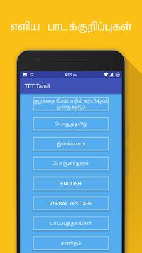 TET Tamil स्क्रीनशॉट 1