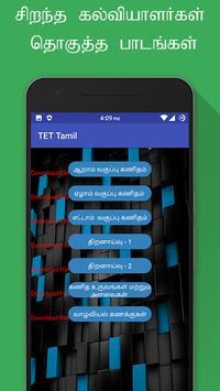 TET Tamil स्क्रीनशॉट 2