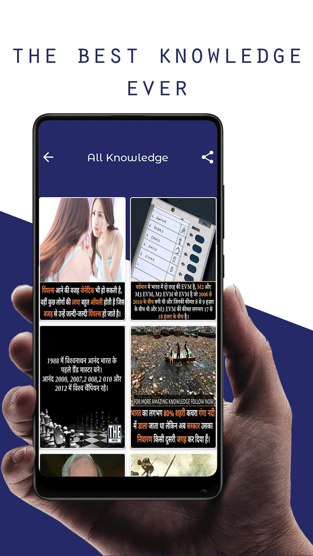 The Best Knowledge : Real Fact & Quote App - 2019 poster