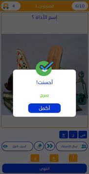 كان يا مكان screenshot 5