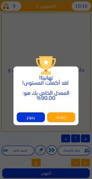 كان يا مكان screenshot 6