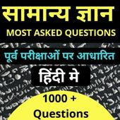 Gk Questions in hindi icon