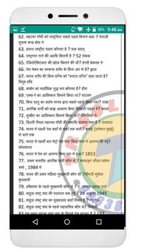 Gk Questions in hindi screenshot 2