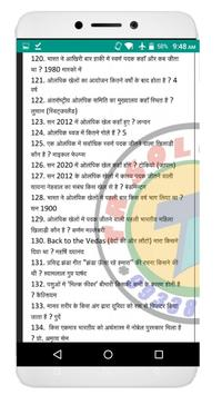 Gk Questions in hindi screenshot 3