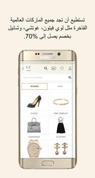 The Luxury Closet screenshot 5