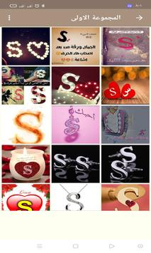 S Letter Wallpaper screenshot 8