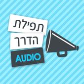 Tfilat HaDerech icon