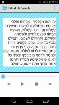 Tfilat HaDerech poster