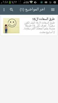السعاده screenshot 1