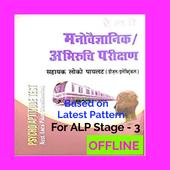 RRB ALP Psycho / Aptitude Test (Stage-3 Exam) icon
