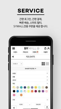 SYMALL screenshot 4