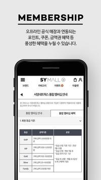 SYMALL screenshot 5